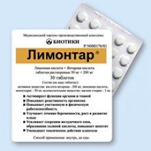 Упаковка Лимонтар (Limontar)