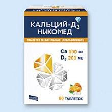 Упаковка Кальций-Д3 Никомед (Calcium-D3 Nycomed)