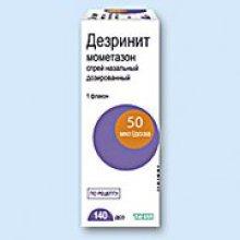 Упаковка Дезринит (Dezrinit)