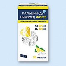 Упаковка Кальций-Д3 Никомед Форте (Calcium-D3 Nycomed Forte)