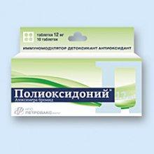 Упаковка Полиоксидоний (Polyoxidonium)
