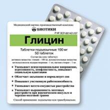 Упаковка Глицин (Glycine)