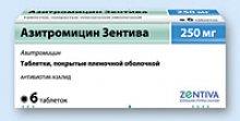 Упаковка Азитромицин Зентива (Azithromycin Zentiva)