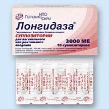 Упаковка Лонгидаза (Longidaze)