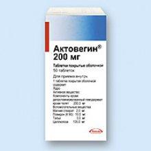 Упаковка Актовегин (Actovegin)