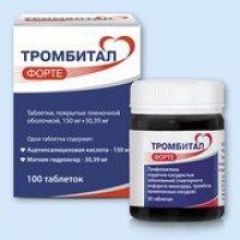 Упаковка Тромбитал Форте ()