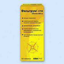 Упаковка Фильтрум-Сти (Filtrum-Sti)