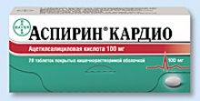 Упаковка Аспирин Кардио (Aspirin Cardio)