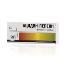Упаковка Ацидин-пепсин (Acidin-pepsin)