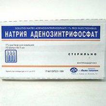 Упаковка Натрия аденозинтрифосфат (Adenosintriphosphate sodium)