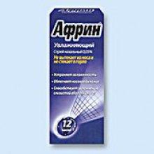 Упаковка Африн увлажняющий (Afrin moisturizing)