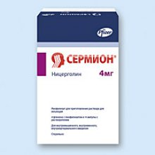Упаковка Сермион (Sermion)