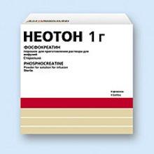 Упаковка Неотон (Neoton)