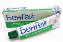 Упаковка и тюбик Бен-Гей (Ben-Gay)