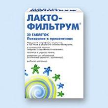 Упаковка Лактофильтрум (Lactofiltrum)