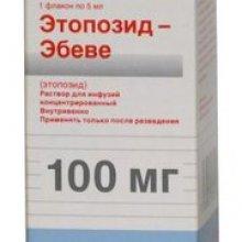 Упаковка Этопозид-Эбеве (Etoposid-Ebewe)