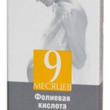 Упаковка 9 месяцев Фолиевая кислота (Folic acid 9 months)