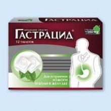Упаковка Гастрацид (Gastracid)