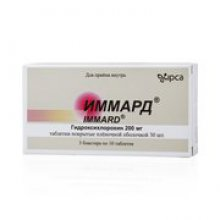 Упаковка Иммард (Immard)