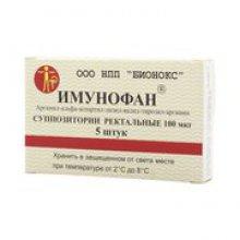 Упаковка Имунофан (Imunofan)