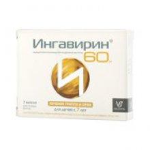 Упаковка Ингавирин (Ingavirin)
