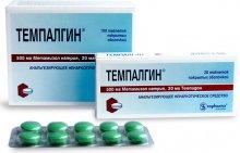 Упаковки и блистер Темпалгин (Tempalgin)