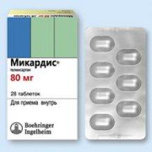 Упаковка Микардис (Micardis)