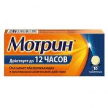 Упаковка Мотрин (Motrin®)