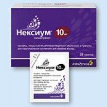 Упаковка Нексиум (Nexium)
