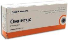 Упаковка Омнитус (Omnitus)
