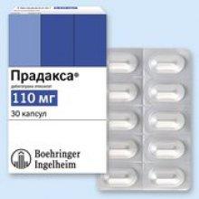 Упаковка Прадакса (Pradaxa)