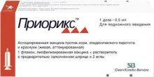 Упаковка Приорикс (Priorix)