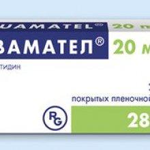 Упаковка Квамател (Quamatel)