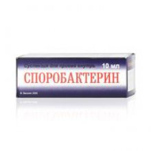 Упаковка Споробактерин (Sporobacterin)