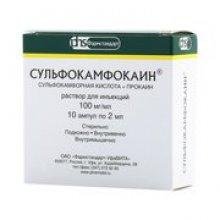 Упаковка Сульфокамфокаин (Sulfocamphocaine)