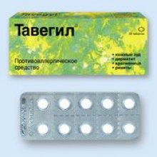 Упаковка Тавегил (Tavegyl)